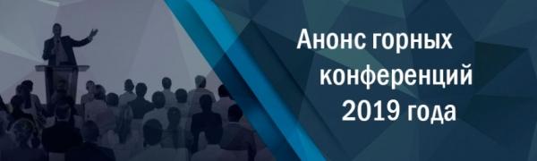 Анонс горных конференций 2019 года