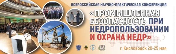 Всероссийская научно-практическая конференция «Промышленная безопасность при недропользовании и охрана недр»